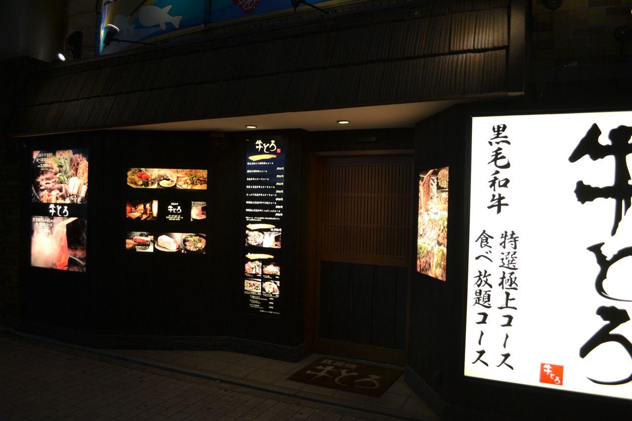 kobe_night_japan_asientrip_funkloch_abschalten15