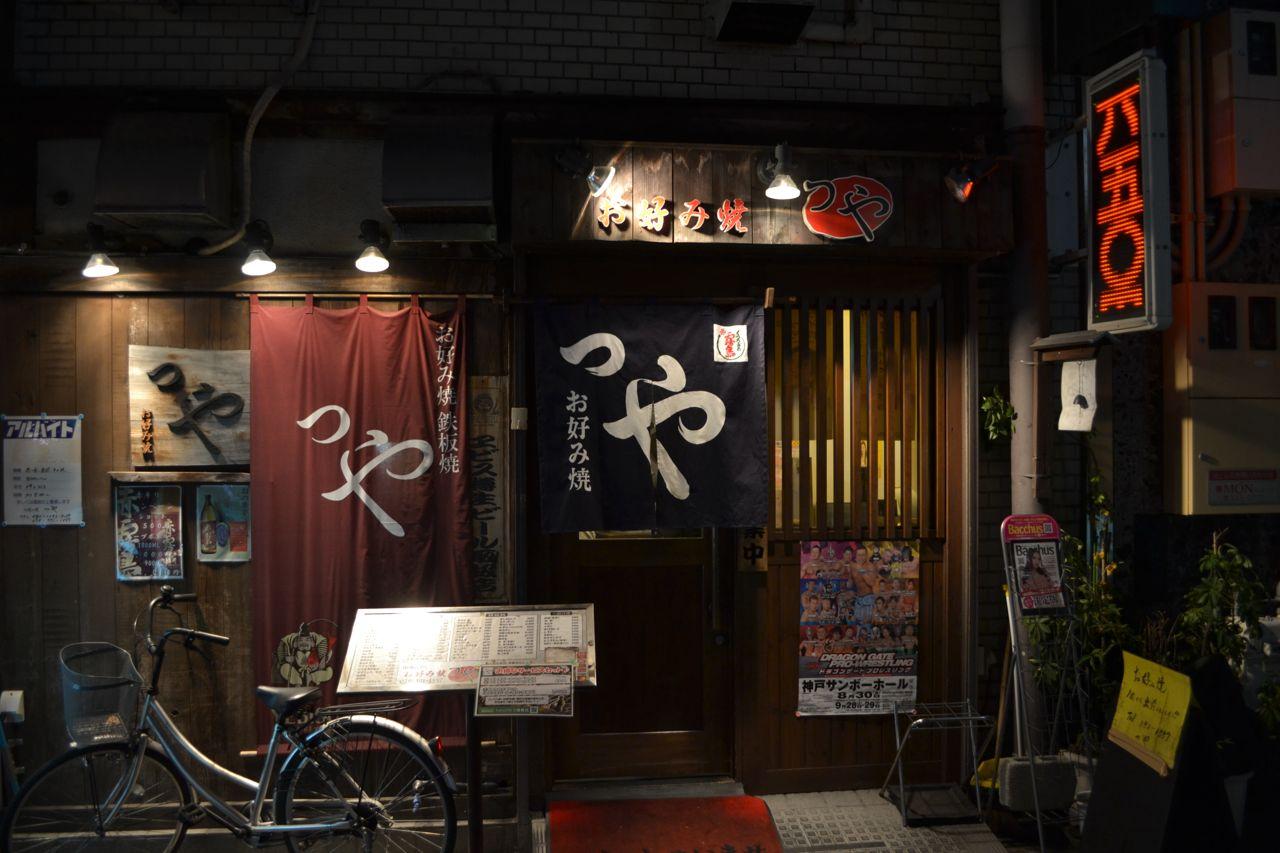 kobe_night_japan_asientrip_funkloch_abschalten_4