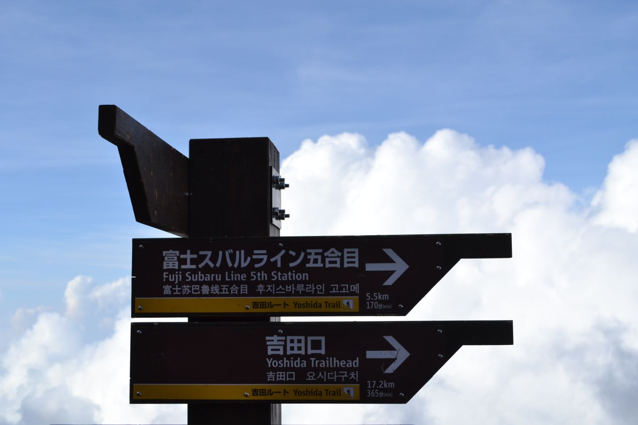 mount_fuji_climb_funkloch_japan_asientrip_abschalten26