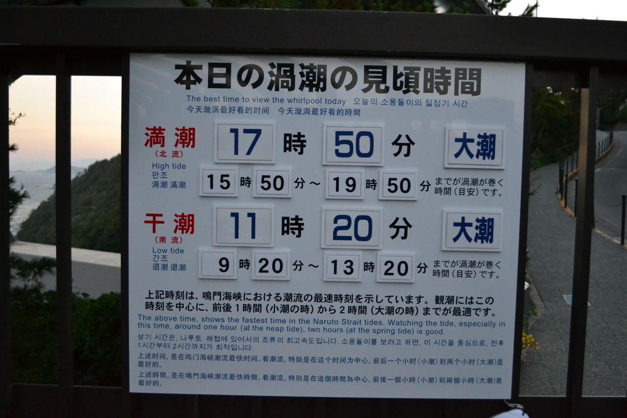 naruto_strudel_japan_asientrip_funkloch_abschalten11